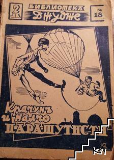 Крачунъ и Малчо парашутисти
