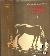 Тихият дон. Книга 1