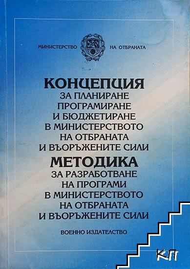 Концепция за планиране, програмиране и бюджетиране в Министерството на отбраната и въоръжените сили. Методика за разработване на програми в Министерството на отбраната и въоръжените сили