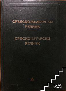 Сръбско-български речник
