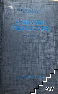 Основы ткачества. Часть 1: Подготовка пряжи к ткачеству
