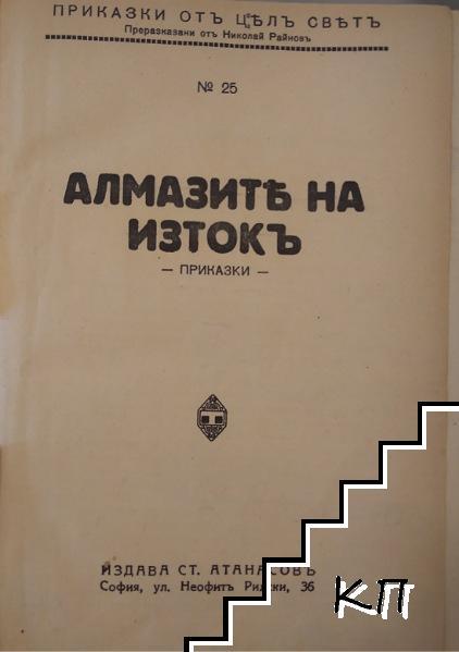 Алмазите на Изтокъ / Книга на чудесата / Персийски приказки / Царица роза / Златното гърне