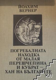 Погребалната находка от Малая Перешчепина и Кубрат - хан на българите