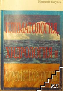 Климатология, хидрология и агрометеорология