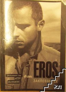 Eros. Заклевам се