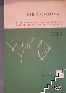 Механика за 2.-3. курс на техникумите по механотехника