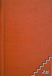Художествената разработка / Методика на обучението по история / Нашата родина / Нашата татковина