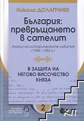 България: Превръщането в сателит. В защита на Негово Височество княза