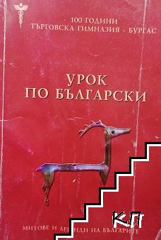 Урок по български