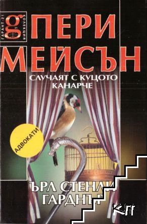 Пери Мейсън: Случаят с куцото канарче