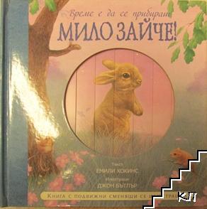 Време е да се прибираш, мило Зайче!