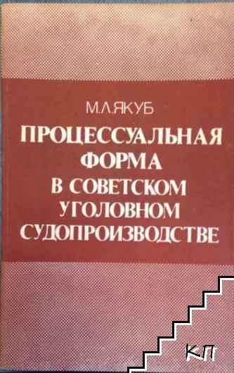Процессуальная форма в советском уголовном судопроизводстве