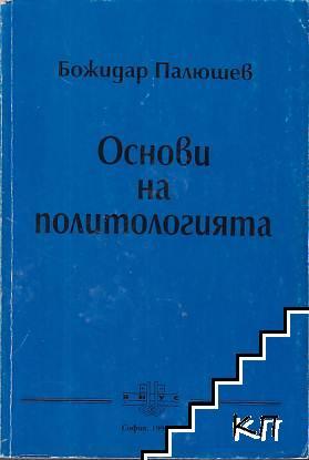 Основи на политологията