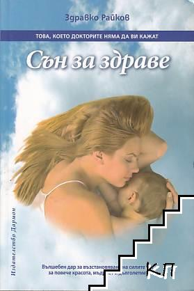 Сън за здраве
