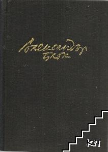 Избрани стихотворения и поеми