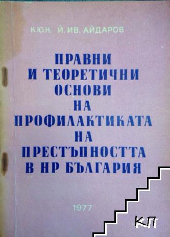 Правни и теоретични основи на профилактиката на престъпността на НР България