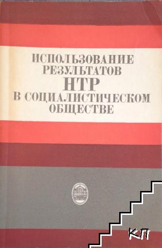 Использование результатов НТР в социалистическом обществе