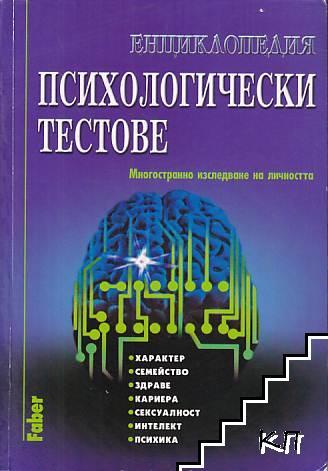 """Енциклопедия """"Психологически тестове"""""""