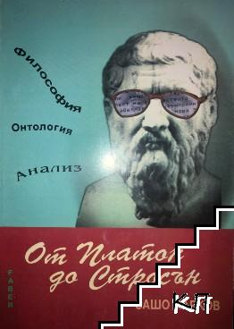 От Платон до Стросън