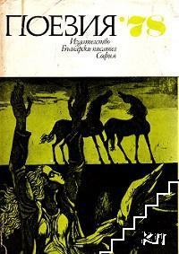 Поезия '78