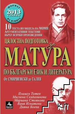 Цялостна подготовка за матура по български език и литература: От Смирненски до Талев