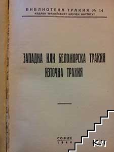 Западна или Беломорска Тракия. Източна Тракия