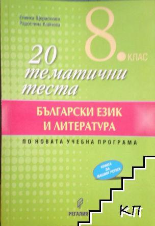 20 тематични теста - български език и литература по новата учебна програма за 8. клас