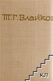 Съчинения в осем тома. Том 1