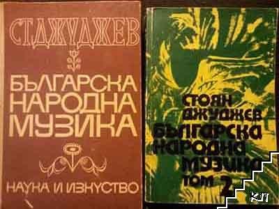 Българска народна музика. Том 1-2