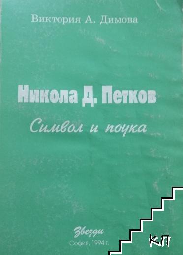 Никола Д. Петков: Символ и поука