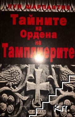 Тайните на Ордена на тамплиерите
