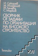 Сборник от задачи по организация на високото строителство
