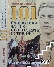 101 най-велики дати в българската история