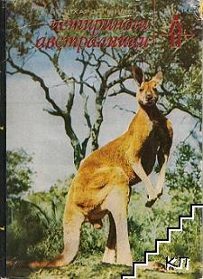 Четириноги австралийци