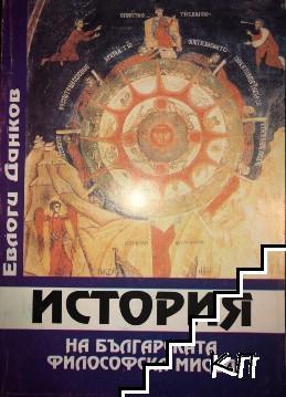 История на българската философска мисъл. Том 2