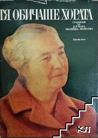 Тя обичаше хората: Спомени за д-р Мара Малеева-Живкова