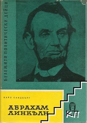 Абрахам Линкълн