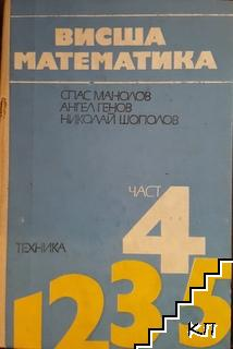 Висша математика. Част 4