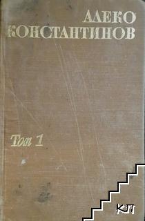 Съчинения в два тома. Том 1: Бай Ганю. Пътеписи. Очерки. Разкази