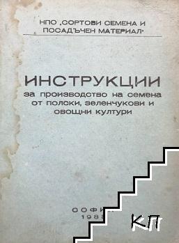 Инструкции за производство на семена от полски, зеленчукови и овощни култури