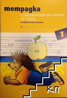 Тетрадка с упражнения по писане за 1. клас по новата учебна програма