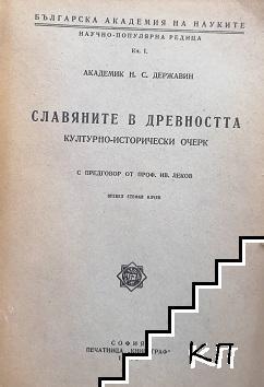 Славяните в древността