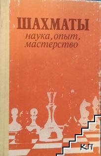 Шахматы. Наука, опыт, мастерство