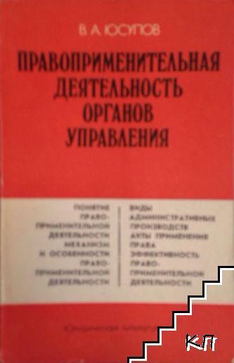 Правоприменительная деятельность органов управления