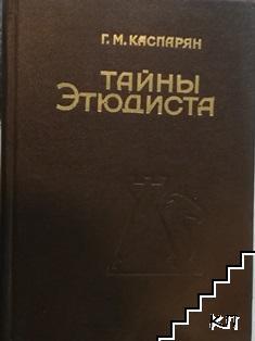 Тайны Этюдиста