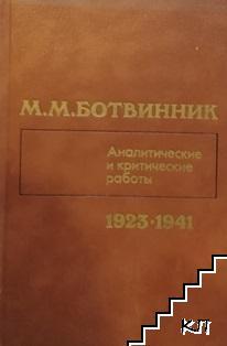 Аналитические и критические работы 1923-1941