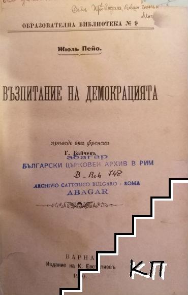 Възпитание на демокрацията / Избрани съчинения. Книга 1: Стихотворения