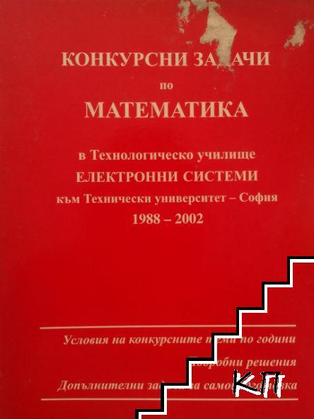 Конкурсни задачи по математика в технологическо училище. Електронни системи към Технически университет - София, 1988-2002