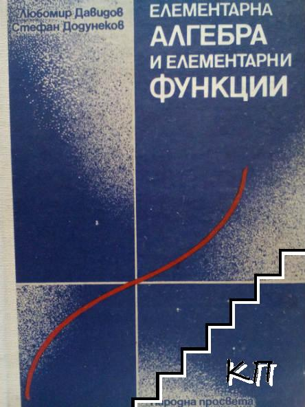 Елементарна алгебра и елементарни функции