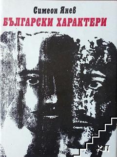 Български характери